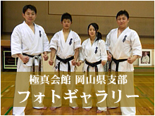 国際空手道連盟極真会館岡山県支部フォトギャラリー